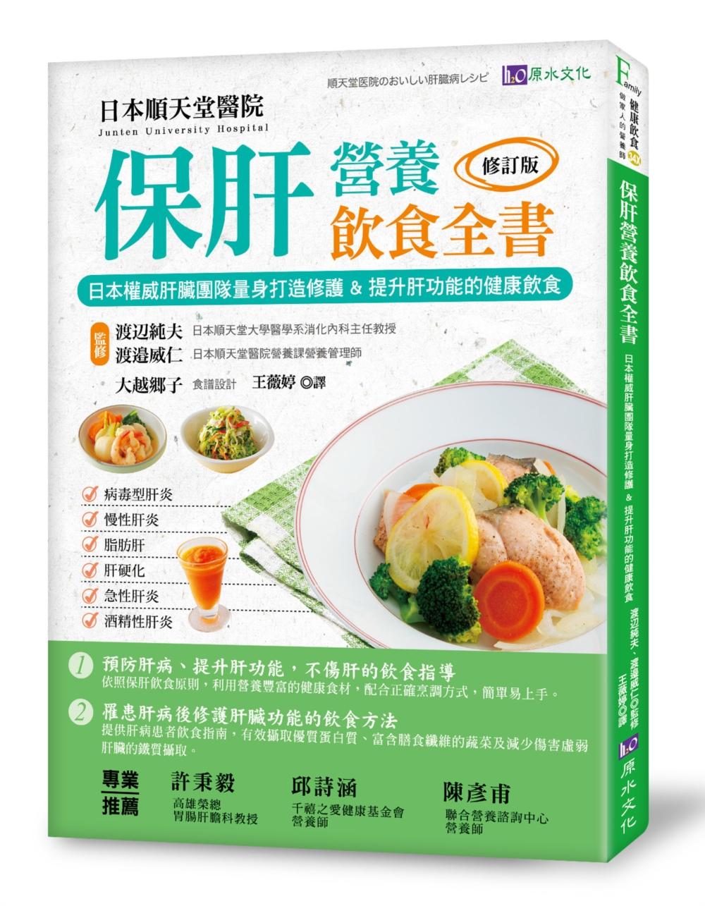 保肝營養飲食全書[修訂版]:日本權威肝臟團隊量身打造修護&提升肝功能的健康飲食!