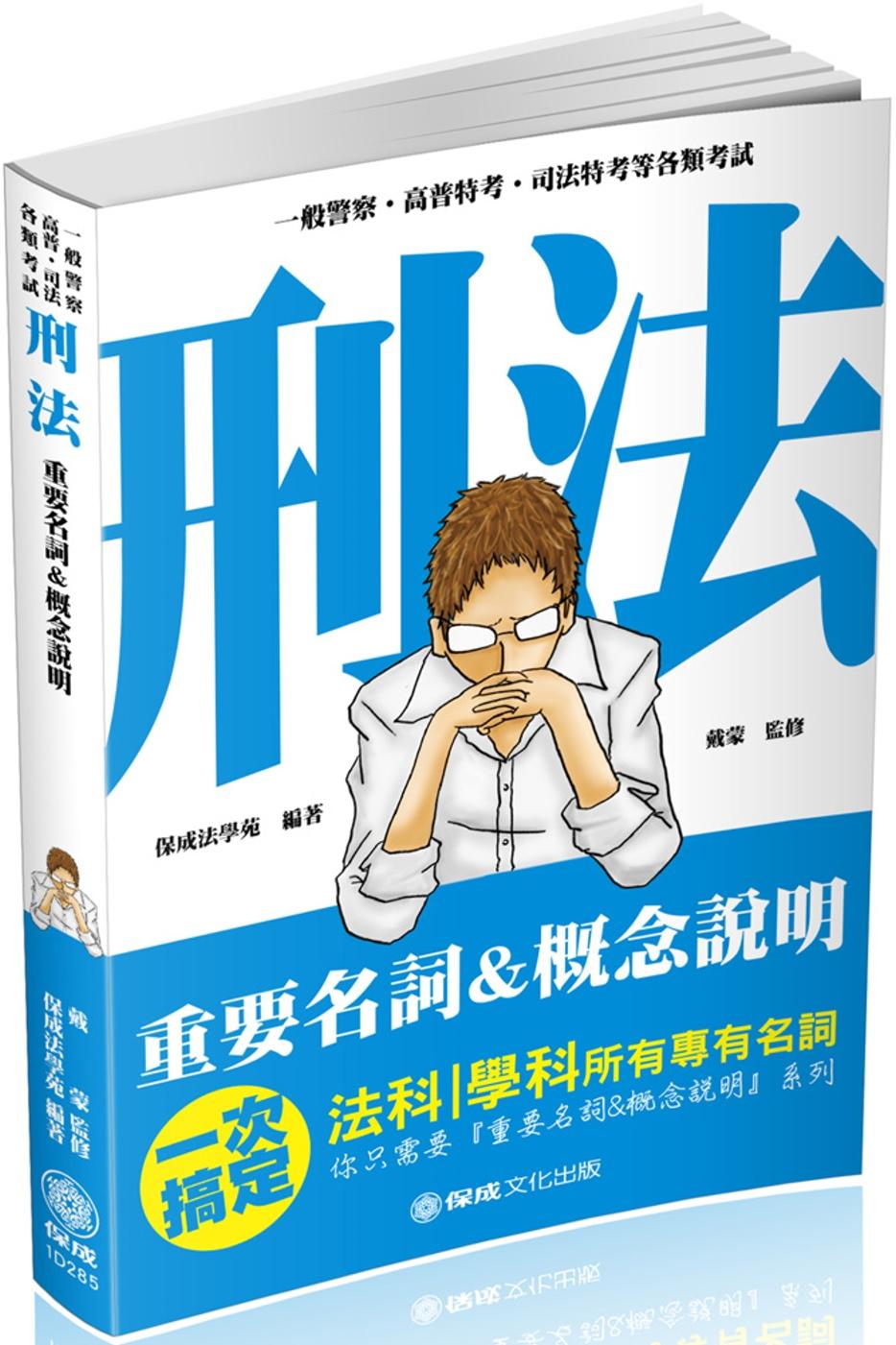 刑法-重要名詞&概念說明-2019一般警察.高普特考(保成)(二版)