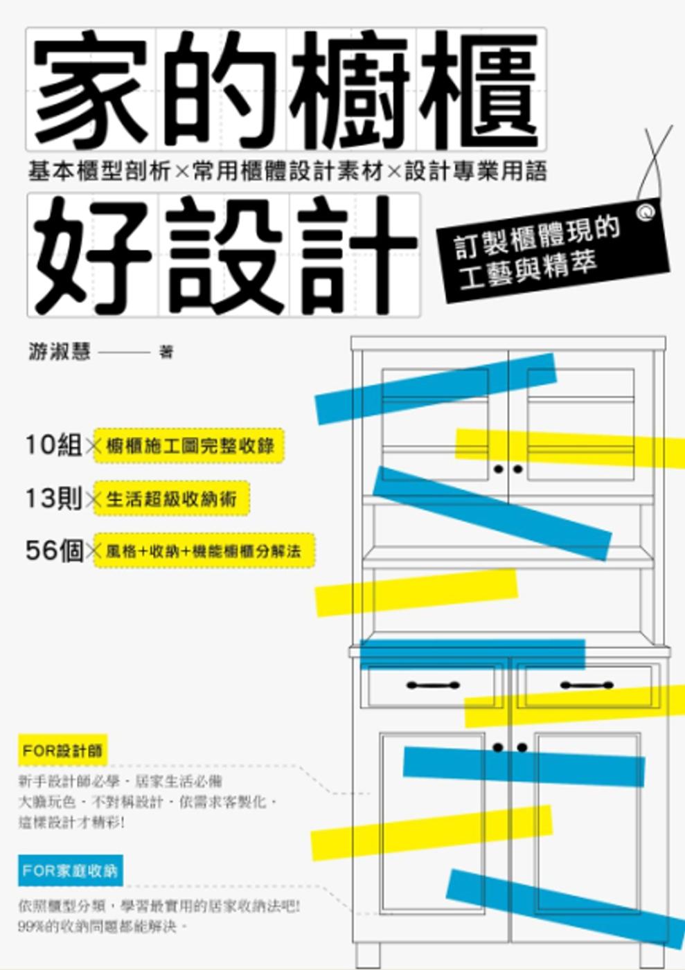 家的櫥櫃好設計:基本櫃型剖析X常用櫃體設計素材X設計專業用語