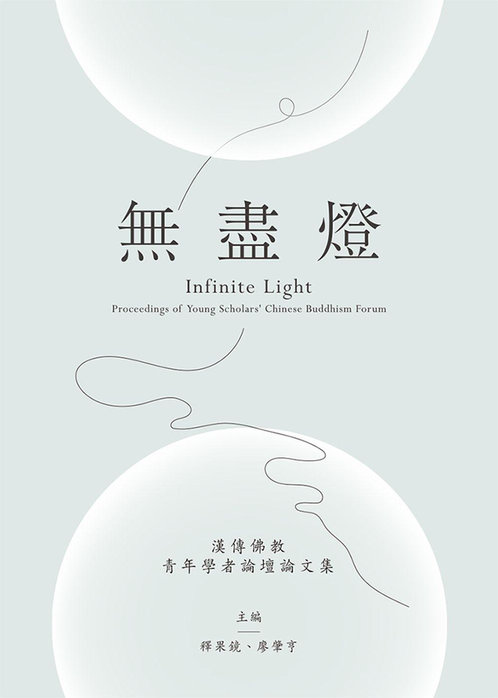 無盡燈——漢傳佛教青年學者論壇論文集