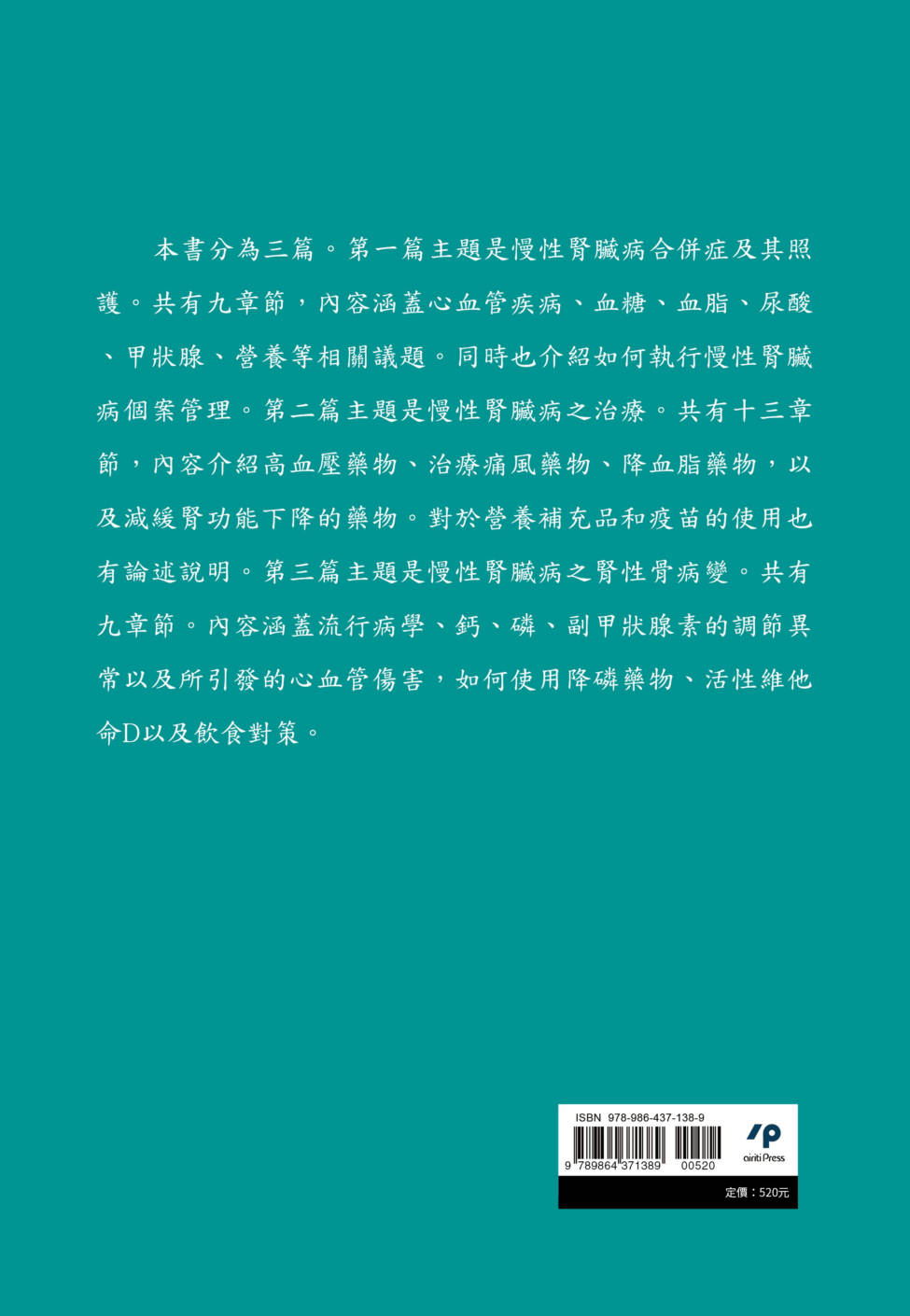 ◤博客來BOOKS◢ 暢銷書榜《推薦》慢性腎臟病及其合併症:治療與照護手冊