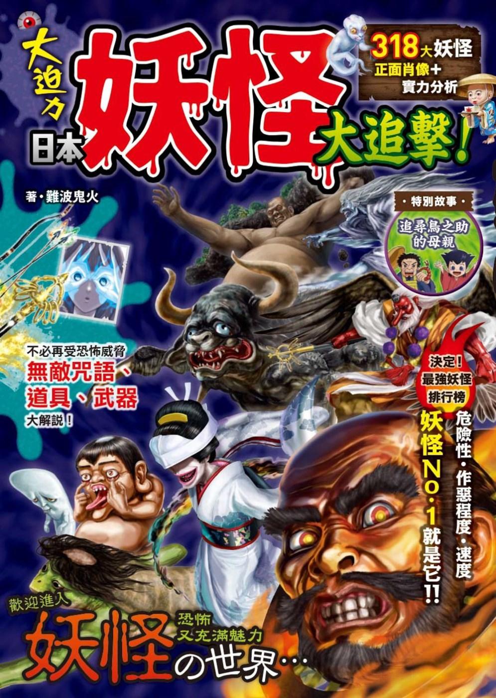 ◤博客來BOOKS◢ 暢銷書榜《推薦》日本妖怪大追擊!  318大妖怪正面肖像+實力分析