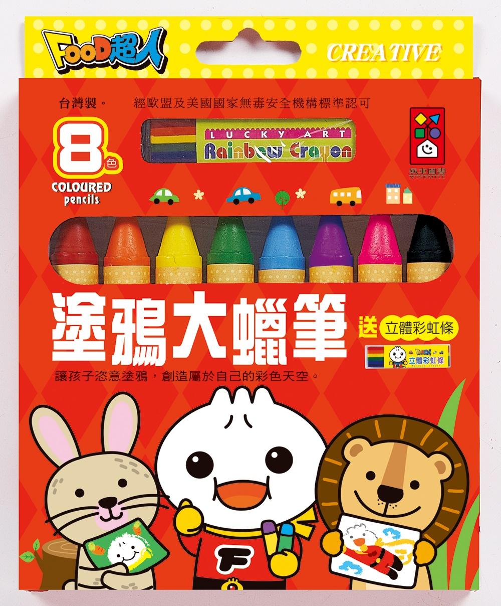 塗鴉大蠟筆:FOOD超人(8枝)(新版)