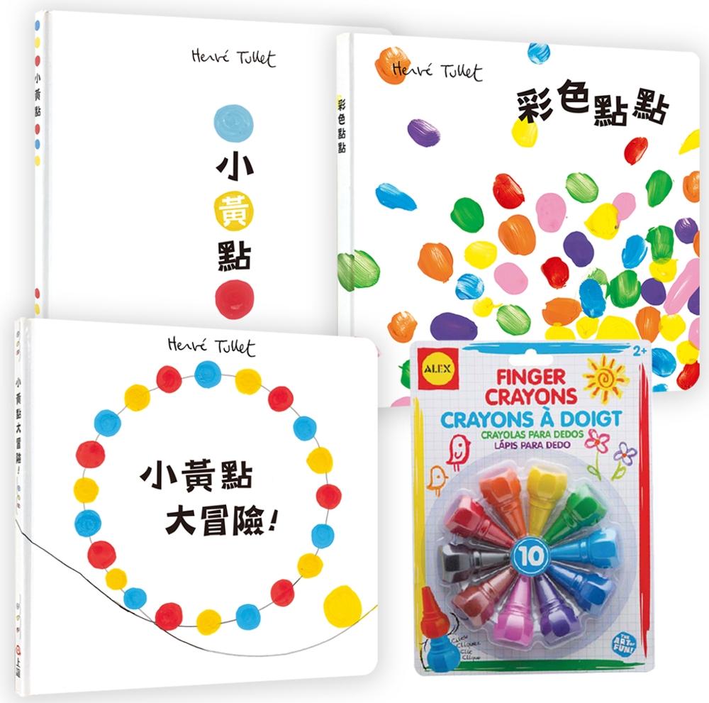 小黃點+彩色點點+小黃點大冒險+【美國ALEX】幼兒手指蠟筆10色
