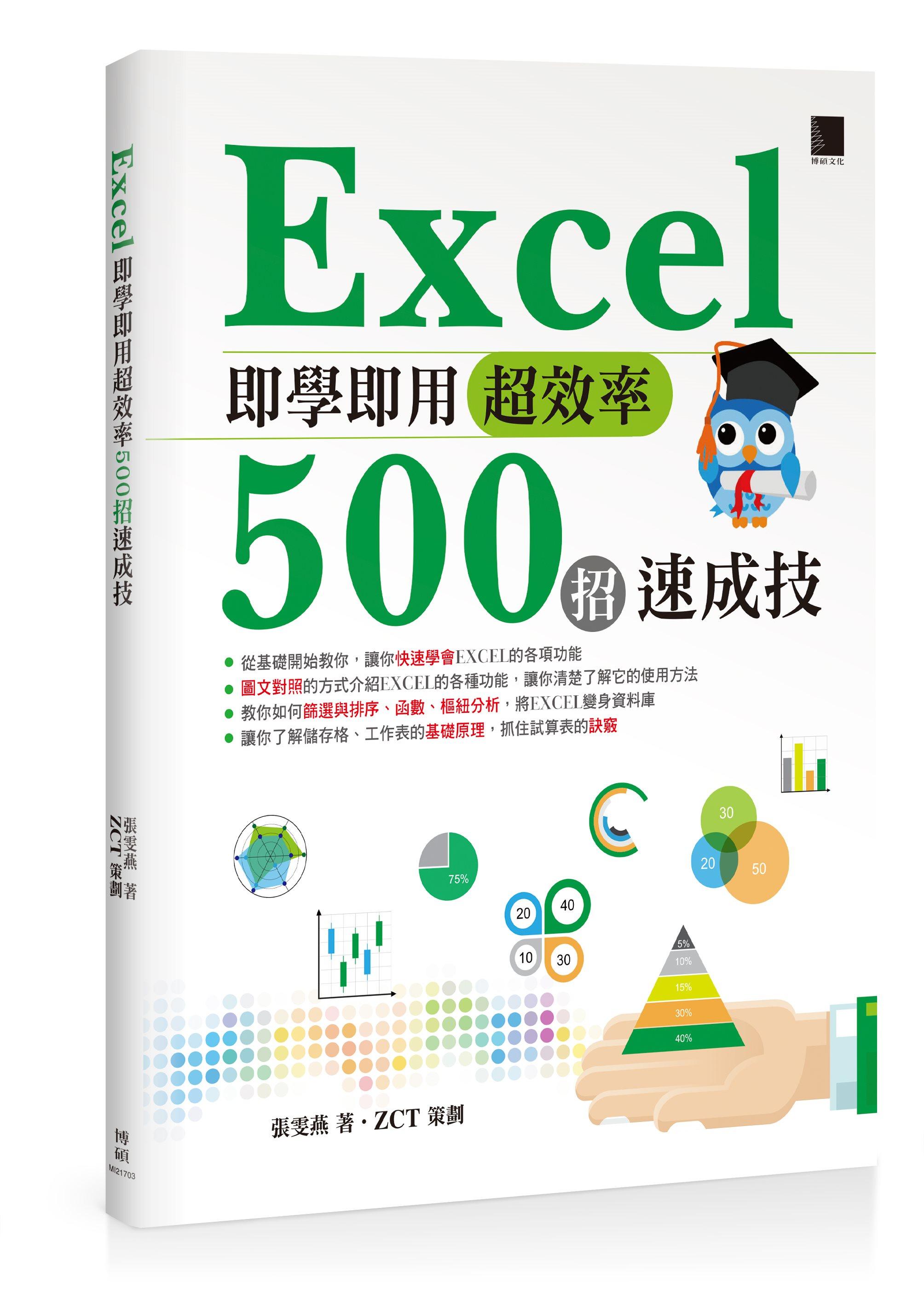 Excel即學即用超效率500招速成技