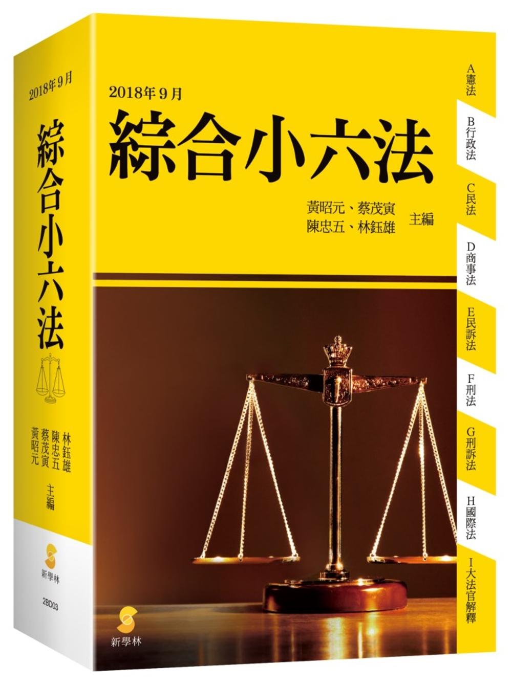 綜合小六法(40版)