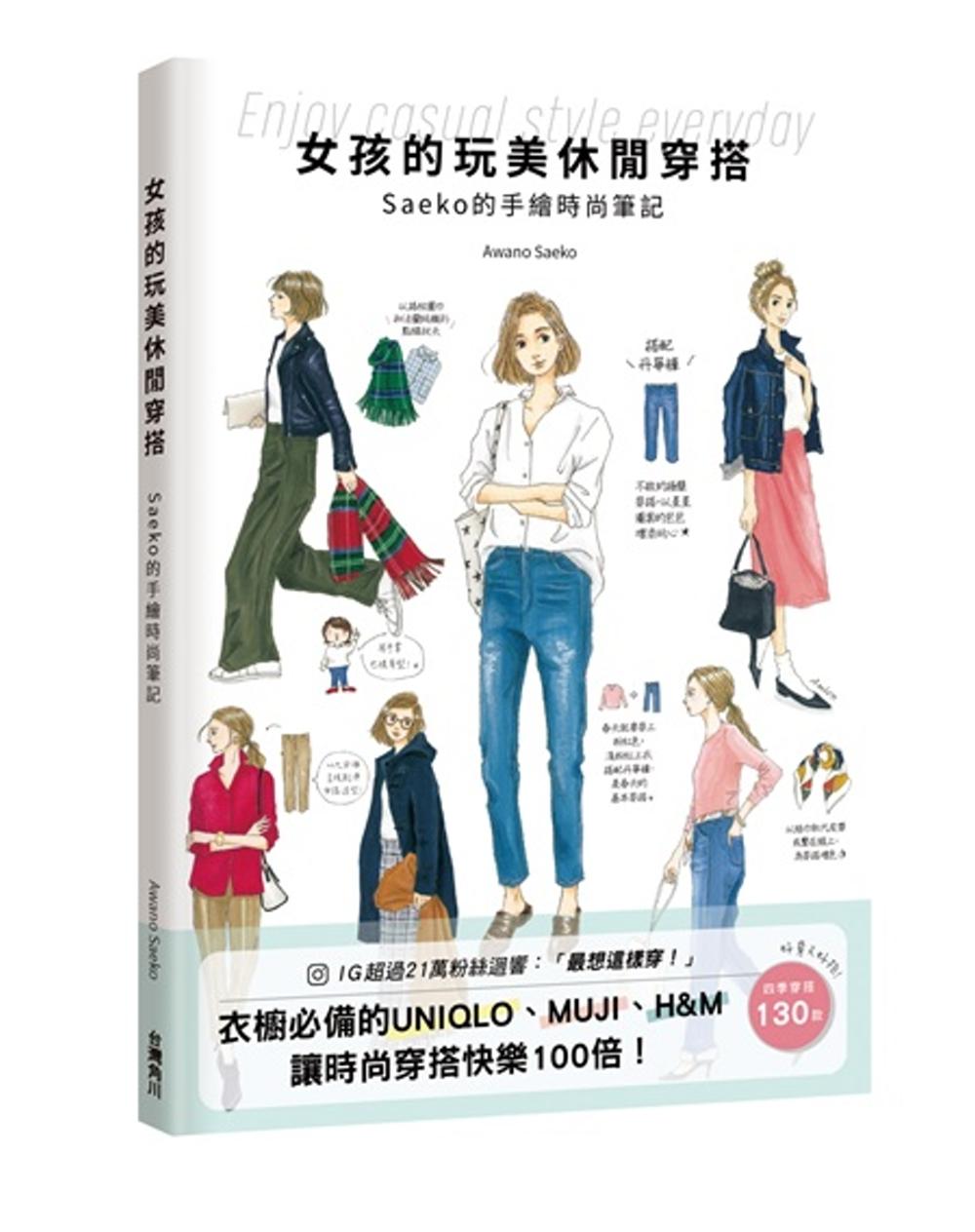 ◤博客來BOOKS◢ 暢銷書榜《推薦》女孩的玩美休閒穿搭 Saeko的手繪時尚筆記