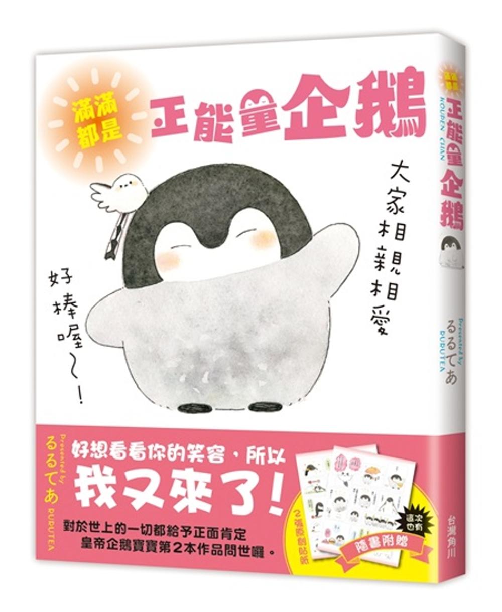 滿滿都是正能量企鵝Koupen Chan