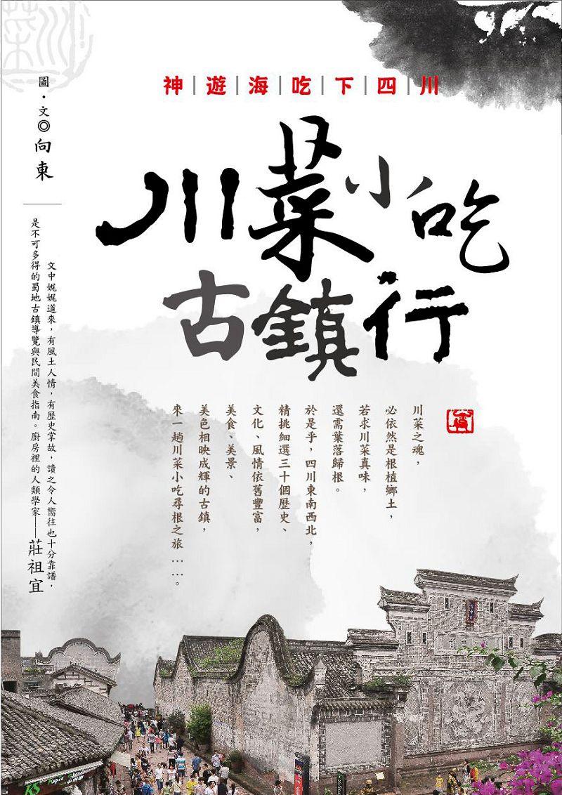 神遊海吃下四川:川菜小吃古鎮行