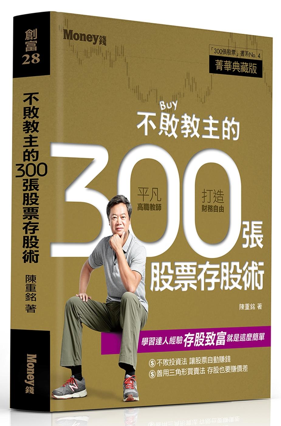 不敗教主的300張股票存股術