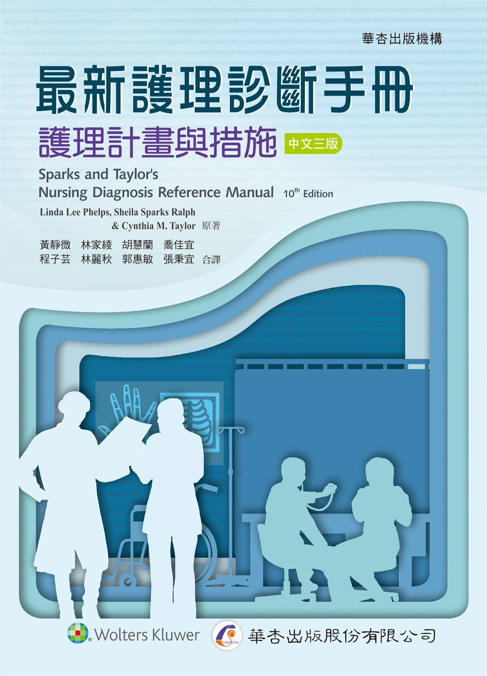 最新護理診斷手冊:護理計畫與措施(3版)