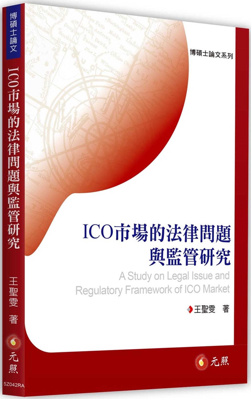 ICO市場的法律問題與監管研究