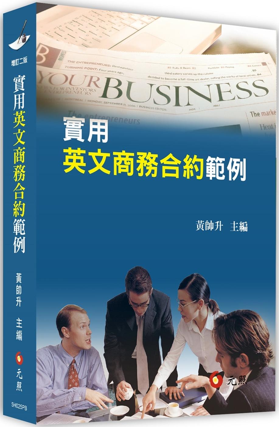 實用英文商務合約範例(二版)
