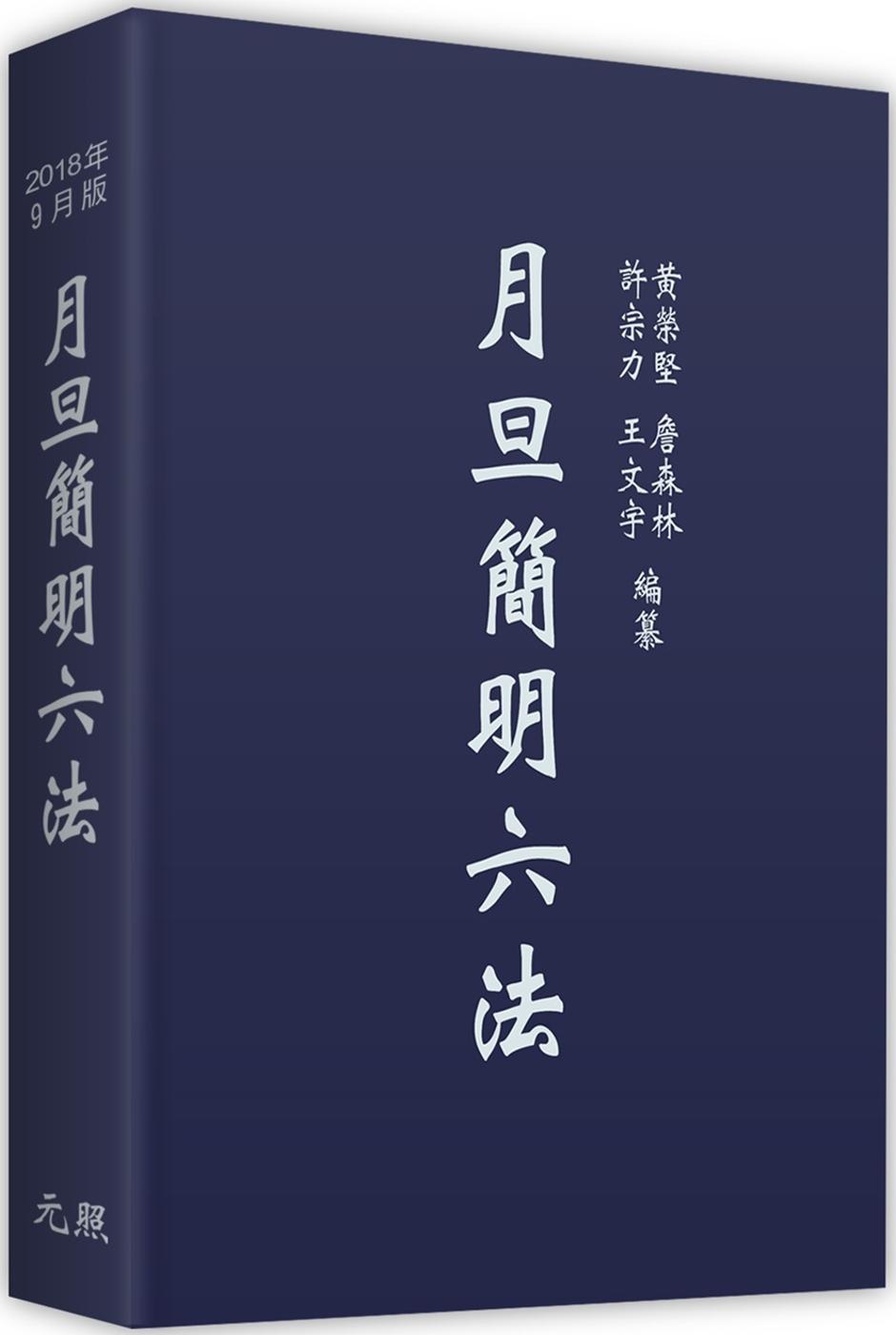 月旦簡明六法(29版)