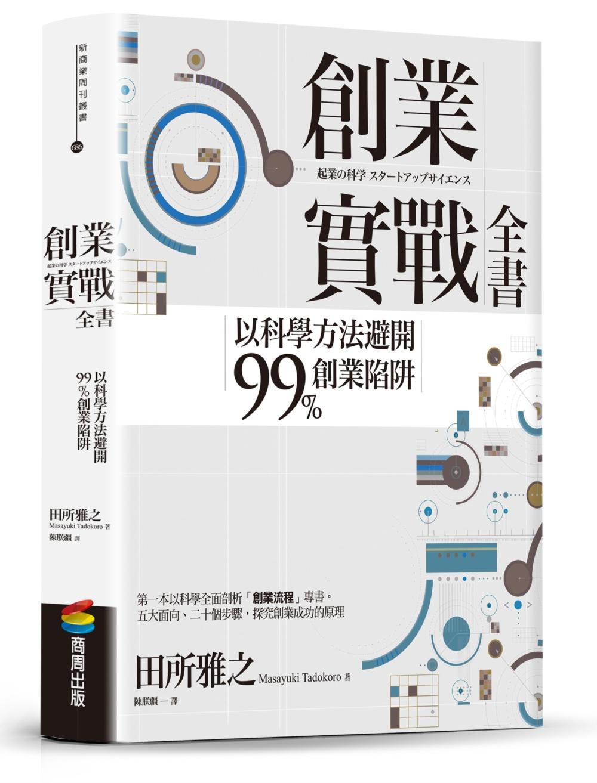 ◤博客來BOOKS◢ 暢銷書榜《推薦》創業實戰全書:以科學方法避開99%創業陷阱