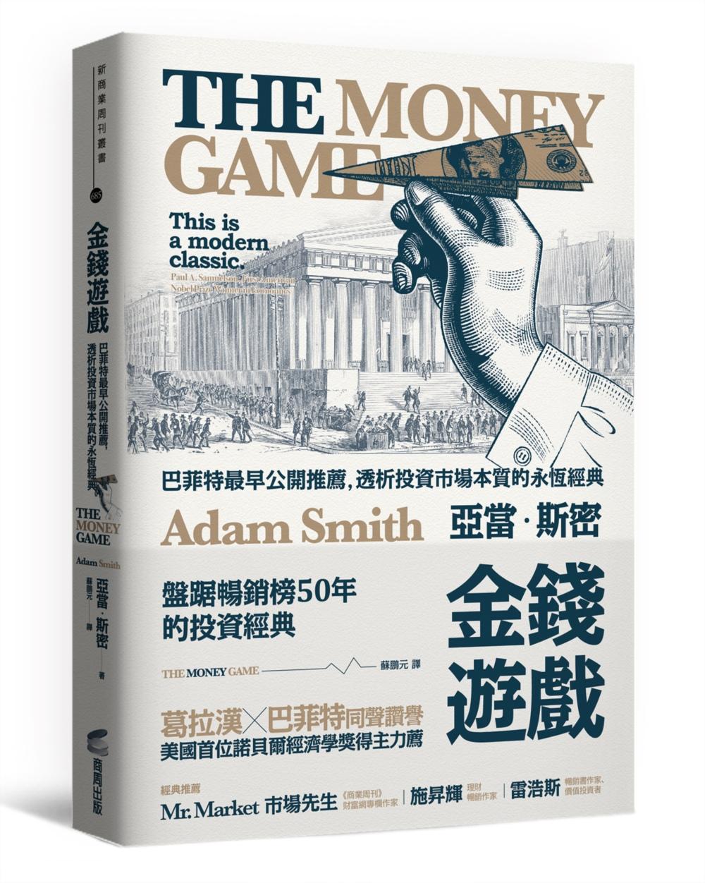 ◤博客來BOOKS◢ 暢銷書榜《推薦》金錢遊戲:巴菲特最早公開推薦,透析投資市場本質的永恆經典