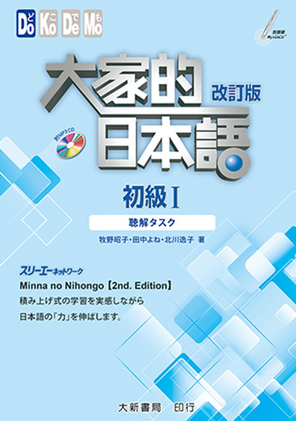 大家的日本語 初級Ⅰ 改訂版 聽解タスク