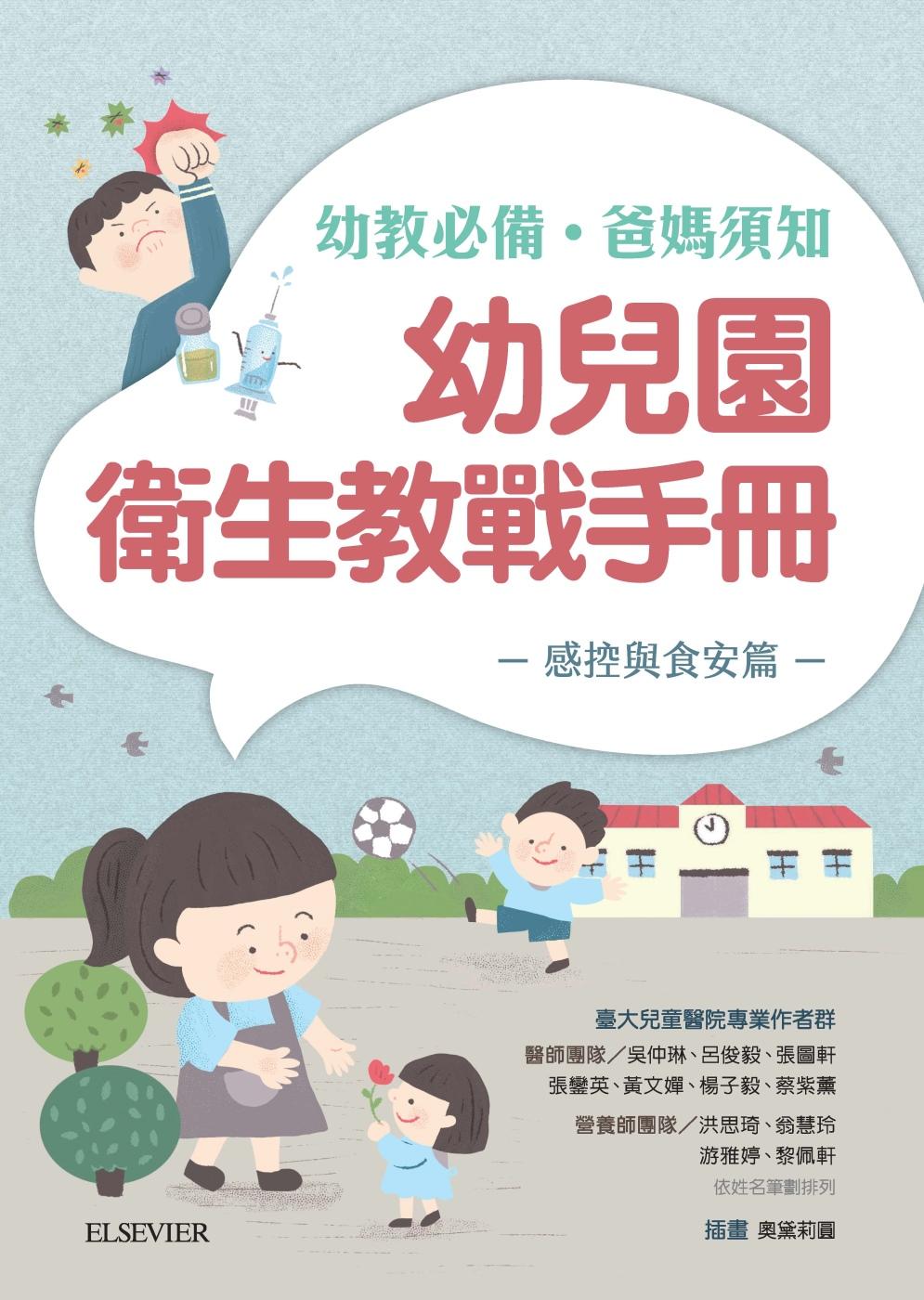 幼兒園衛生教戰手冊