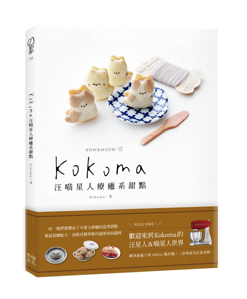 ◤博客來BOOKS◢ 暢銷書榜《推薦》Kokoma汪喵星人療癒系甜點