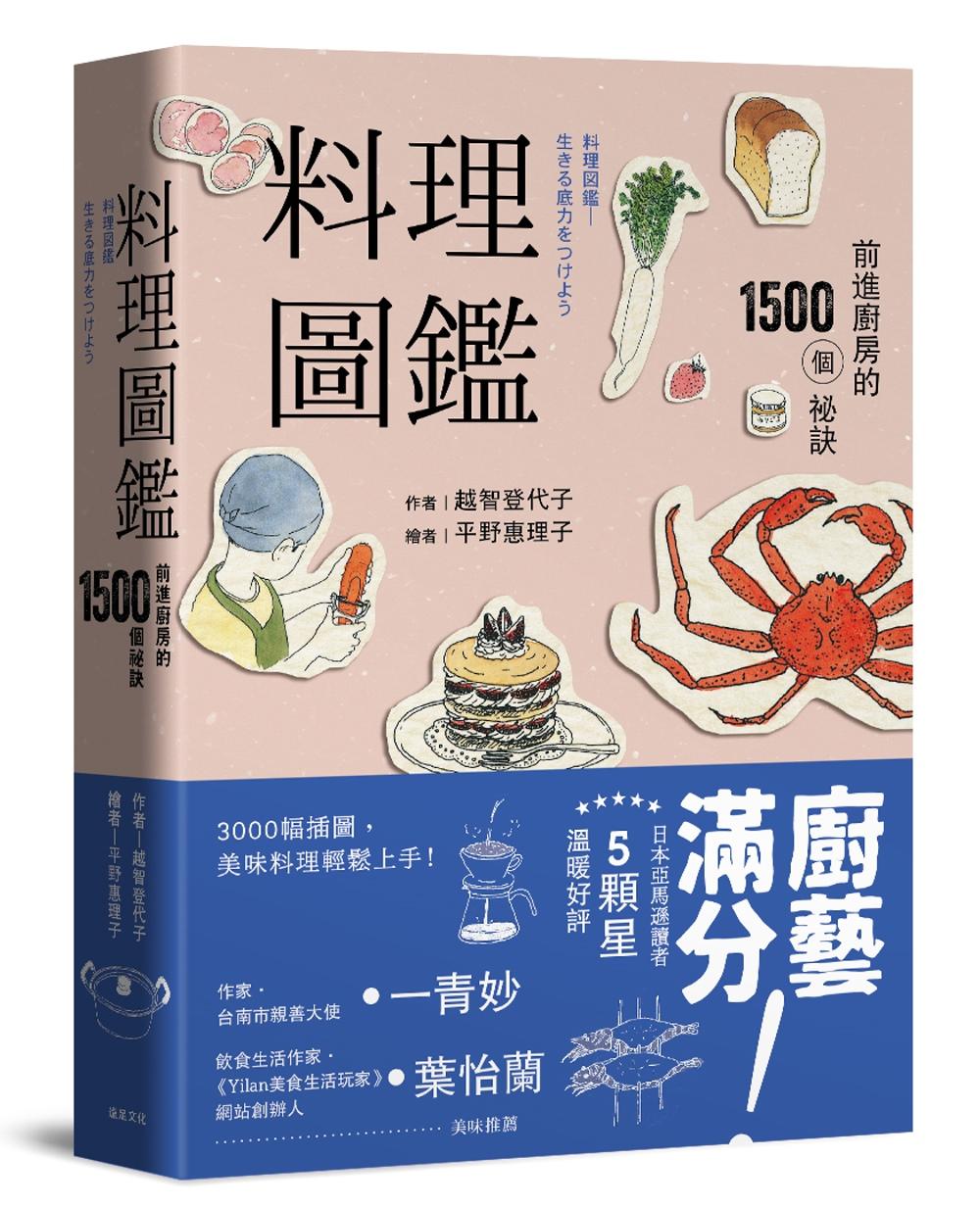 ◤博客來BOOKS◢ 暢銷書榜《推薦》料理圖鑑    前進廚房的1500個祕訣(二版)