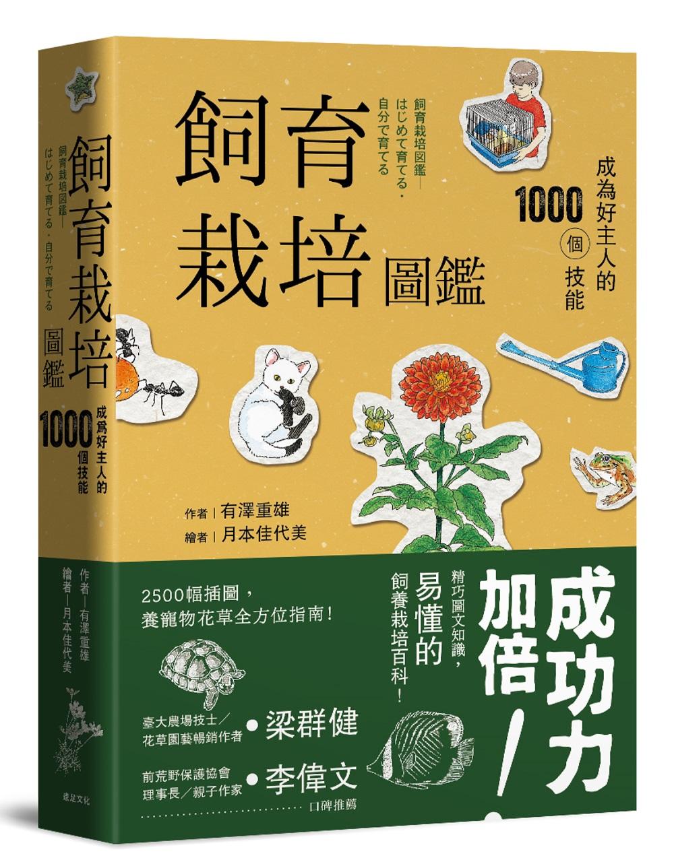 ◤博客來BOOKS◢ 暢銷書榜《推薦》飼育栽培圖鑑:成為好主人的1000個技能(二版)