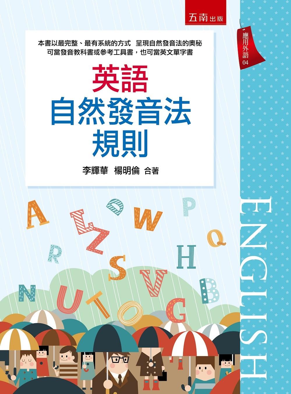 英語自然發音法規則(二版)