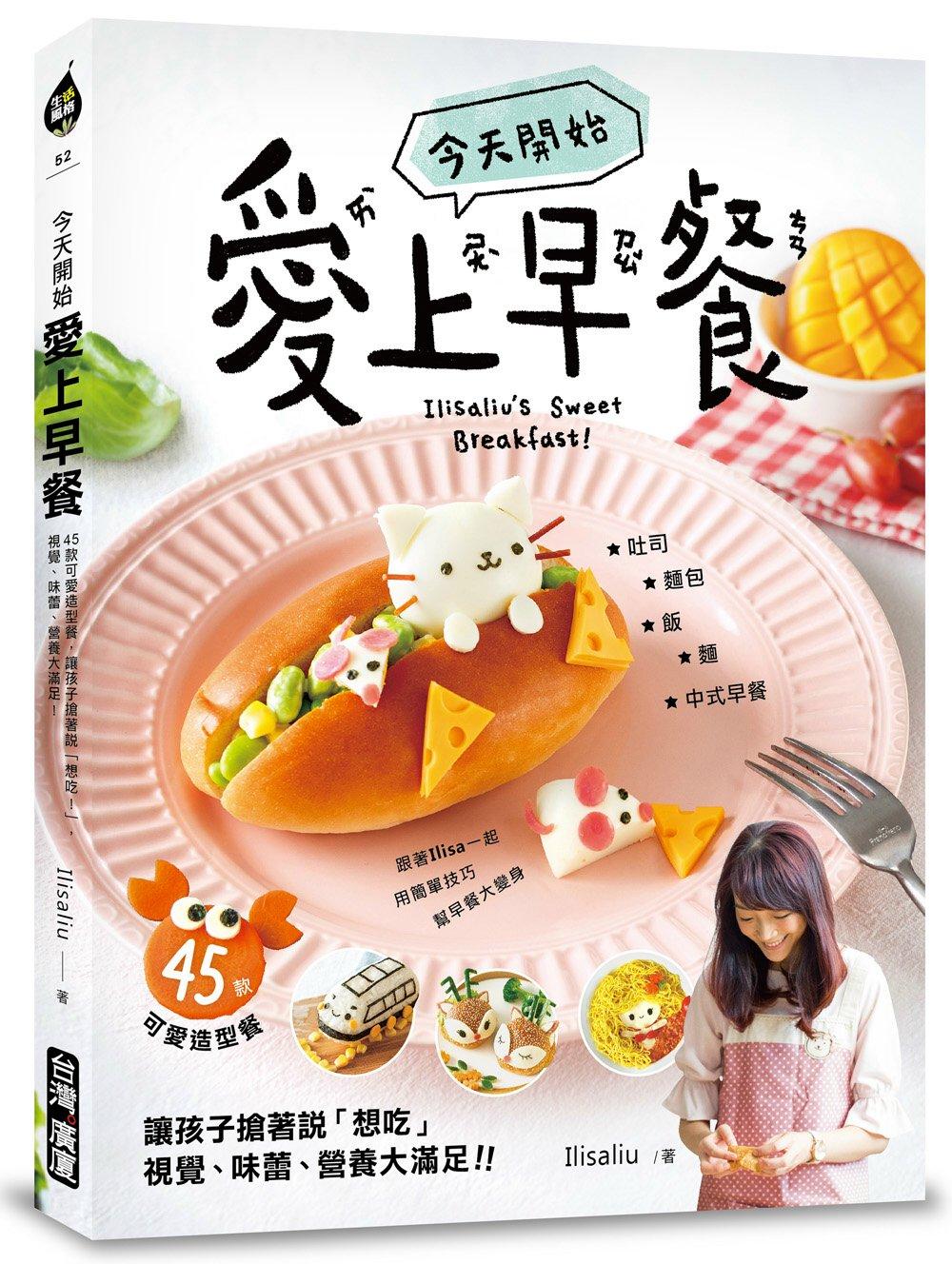◤博客來BOOKS◢ 暢銷書榜《推薦》今天開始「愛上早餐」:45款可愛造型餐,讓孩子搶著說「想吃!」,視覺、味蕾、營養大滿足!