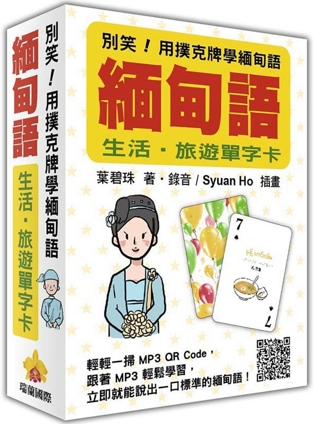 別笑!用撲克牌學緬甸語:緬甸語 ‧旅遊單字卡 隨盒附贈作者親錄 緬甸語朗讀MP3 QR C