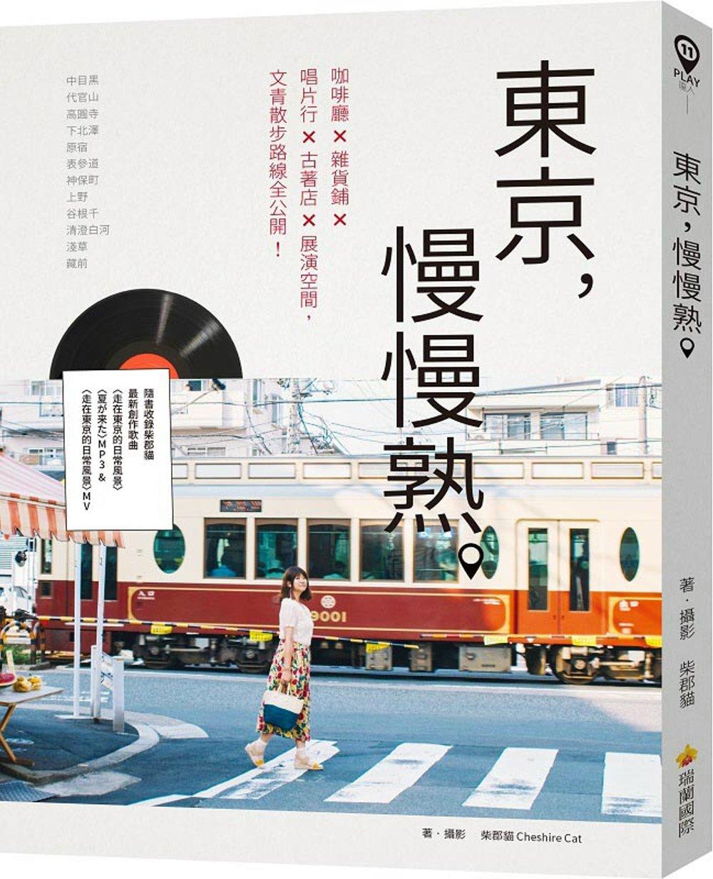 ◤博客來BOOKS◢ 暢銷書榜《推薦》東京,慢慢熟。(隨書收錄柴郡貓最新創作歌曲〈走在東京的日常風景〉、〈夏が來た〉MP3 & 〈走在東京的日常風景〉MV〉