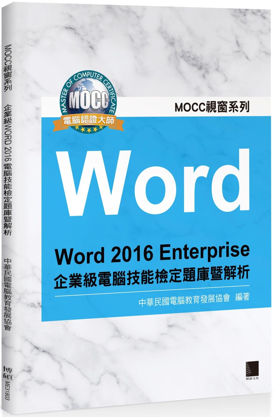 Word 2016 Enterprise 企業級電腦技能檢定題庫暨