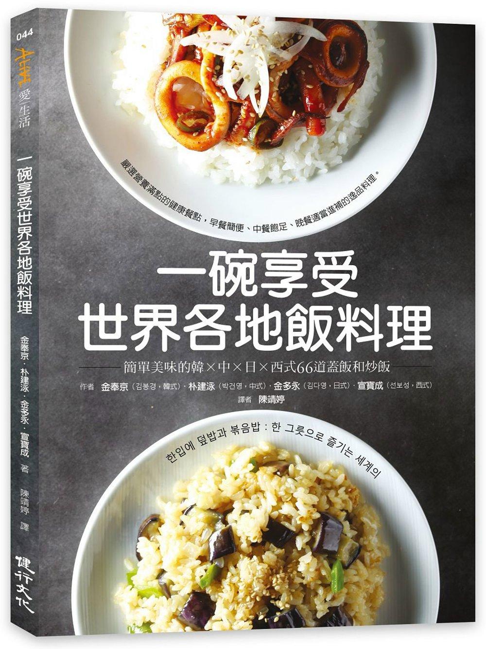 一碗享受世界各地飯料理:簡單美味的韓×中×日×西式66道蓋飯和炒飯