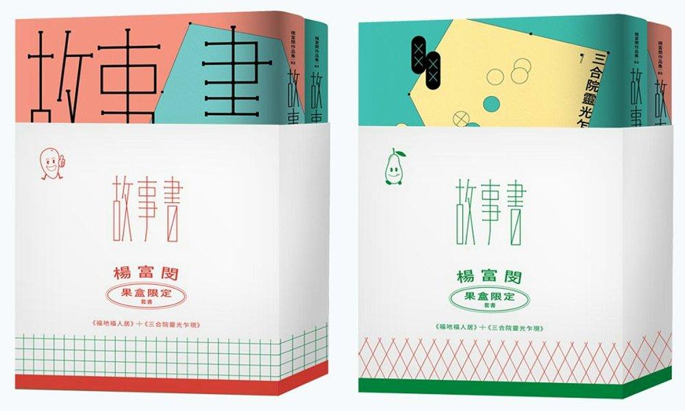 故事書:楊富閔(果盒限定)套書(福地福人居+三合院靈光乍現)(獨家簽名版)