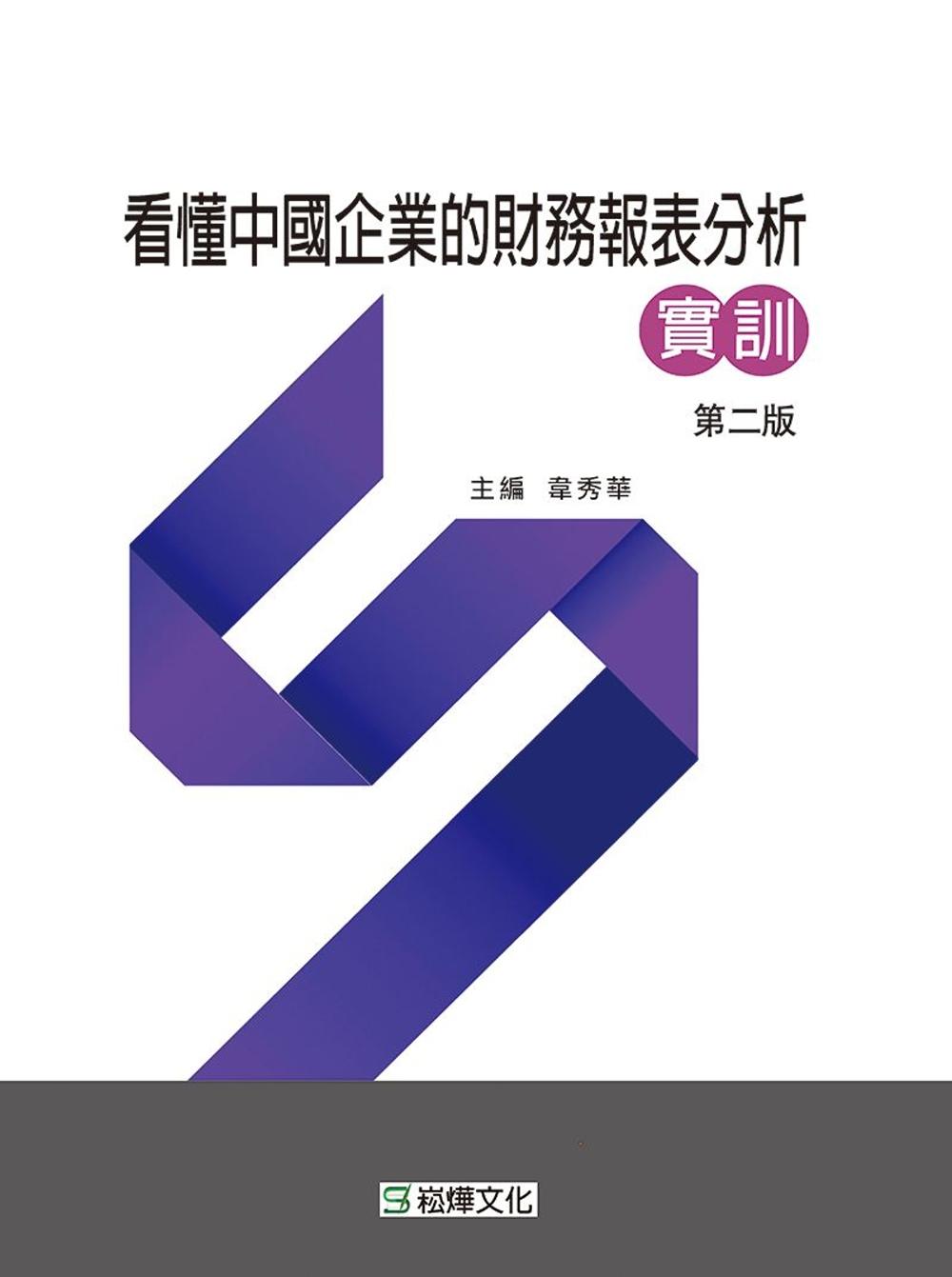看懂中國企業的財務報表分析實訓...