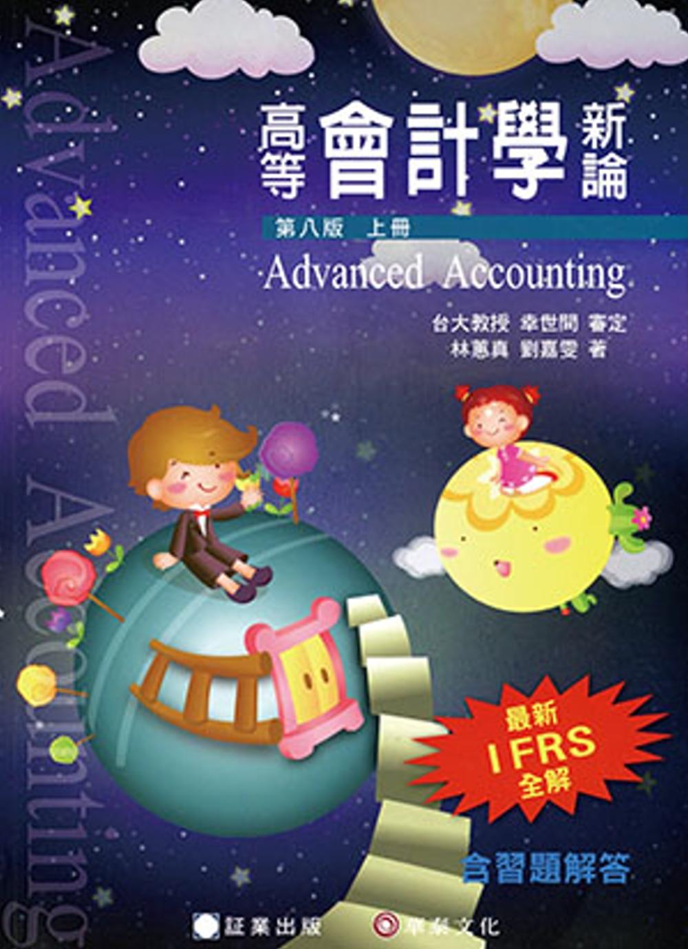 高等會計學新論(上冊)(八版)
