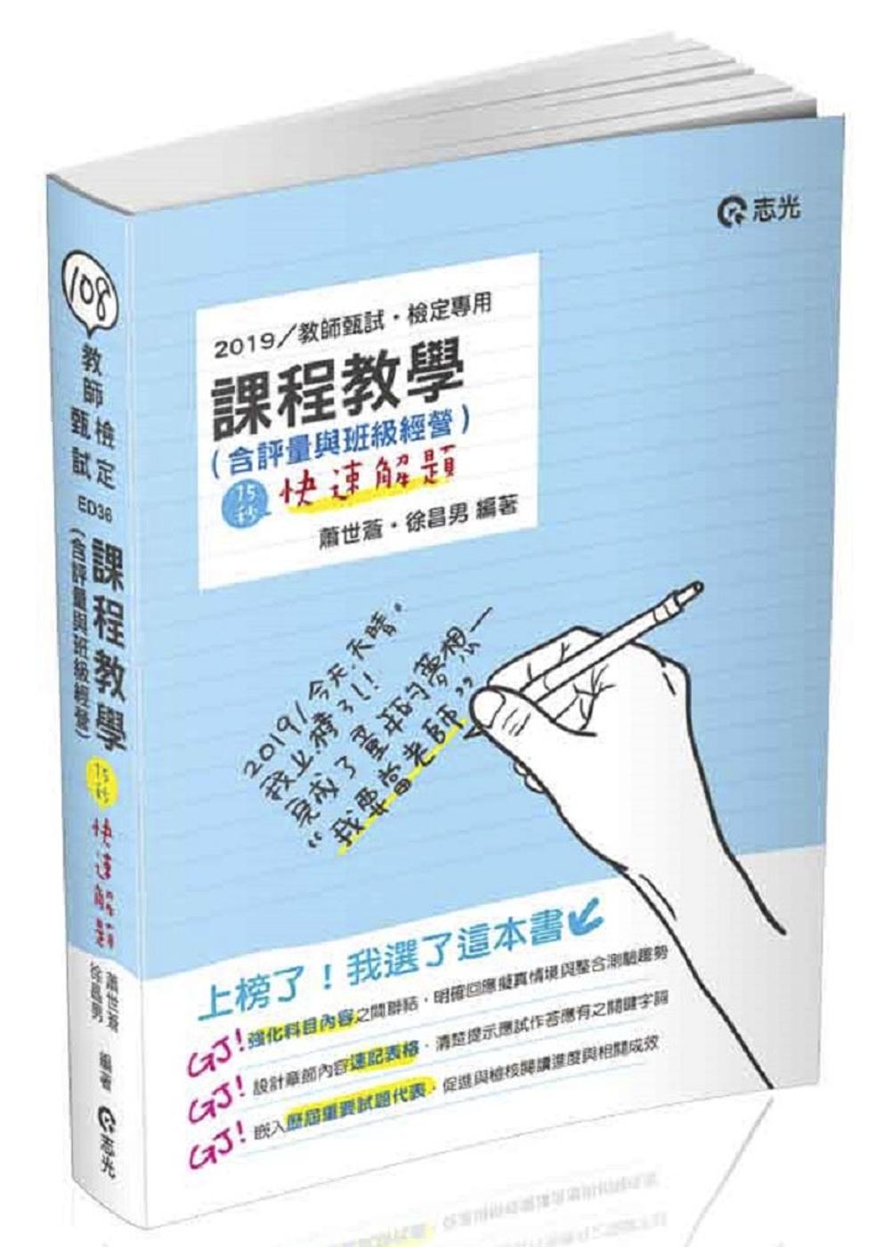 課程教學(含評量與班級經營):...
