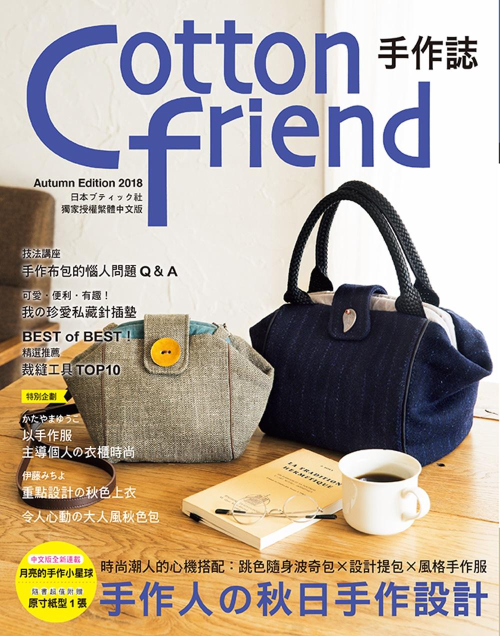 Cotton friend手作誌 42:手作人の秋日手作設計