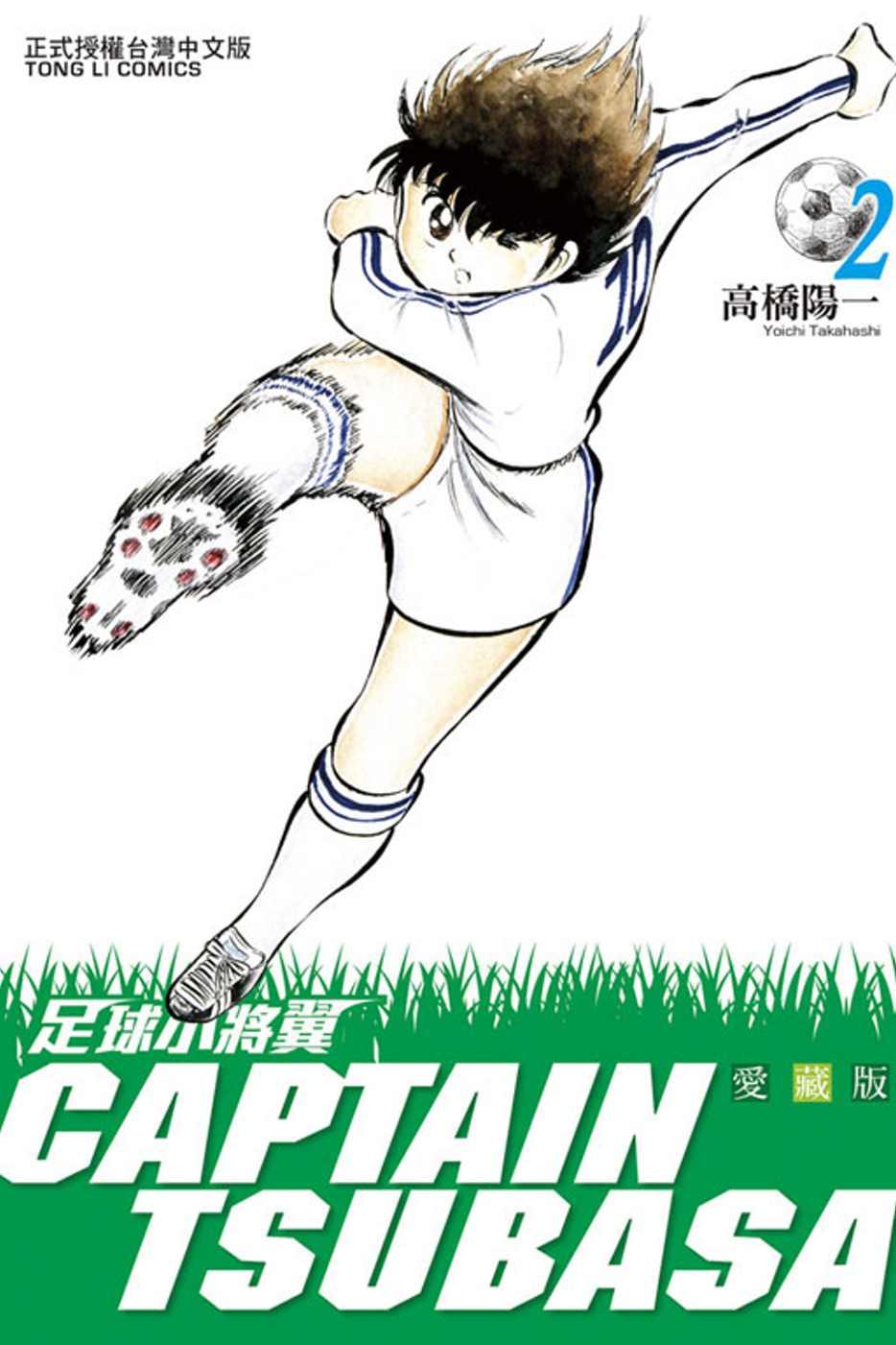 足球小將翼 愛藏版 2