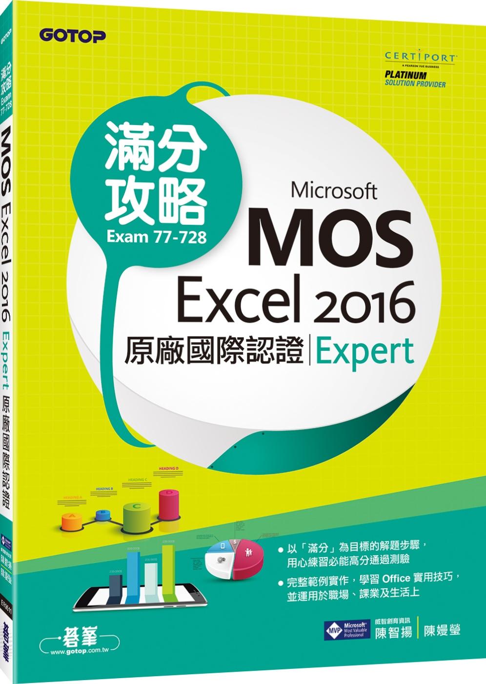 Microsoft MOS Excel 2016 Expert 原廠國際認證滿分攻略 (Exam 77-728)