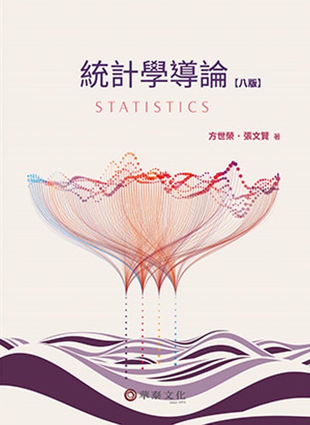統計學導論(八版)
