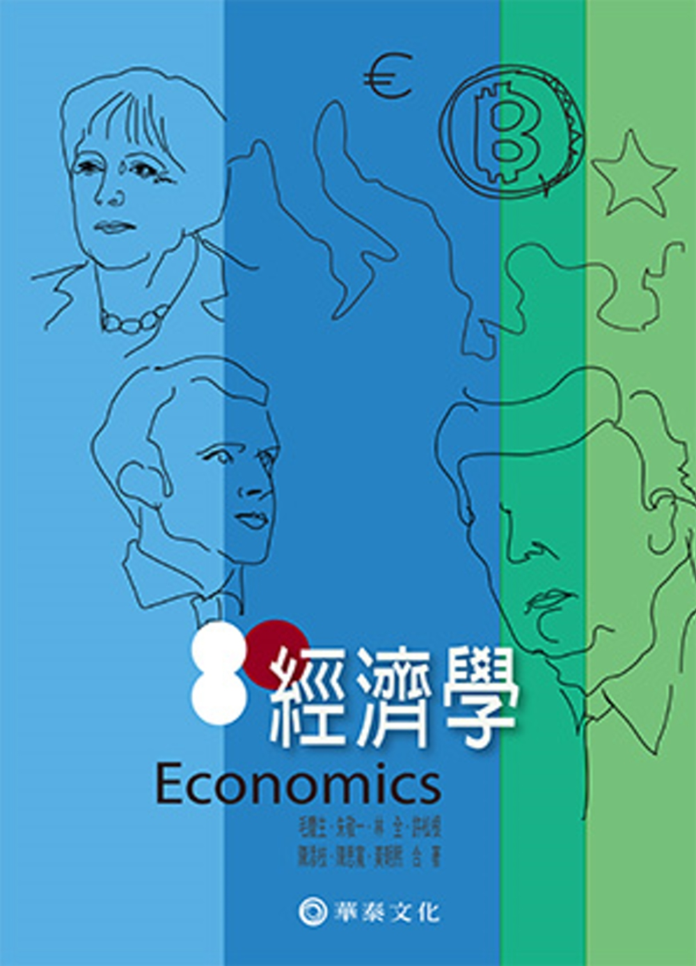 經濟學(九版)