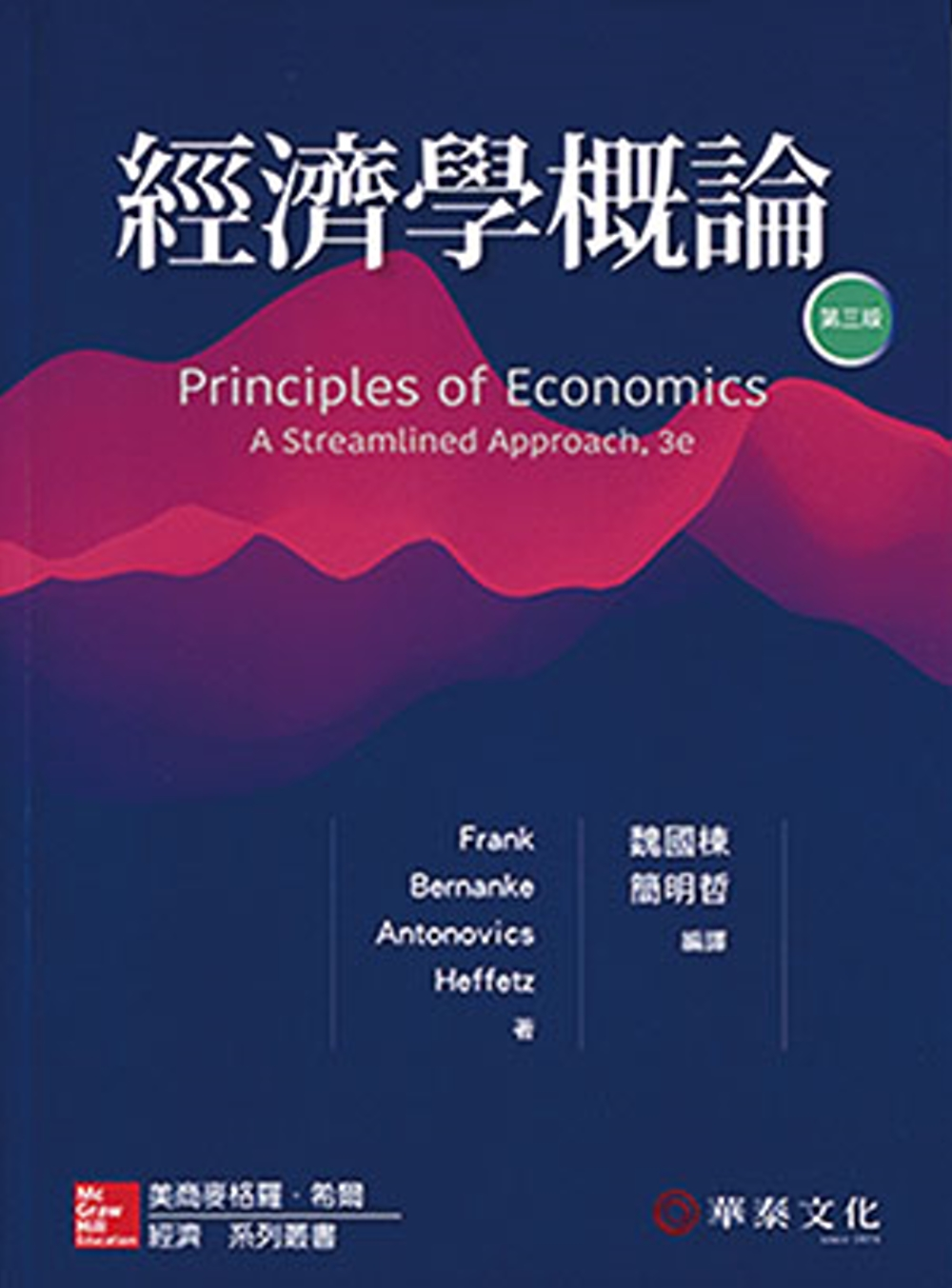 經濟學概論(Frank/Principles of Economics: A Streamlined Approach 3e)(三版)