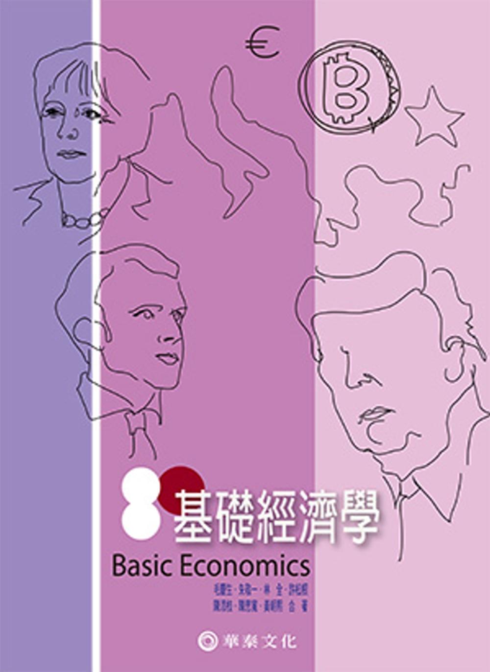 基礎經濟學(八版)