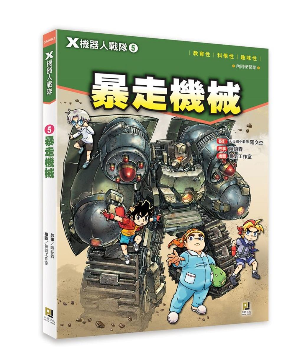 X機器人戰隊5暴走機械(附學習單)
