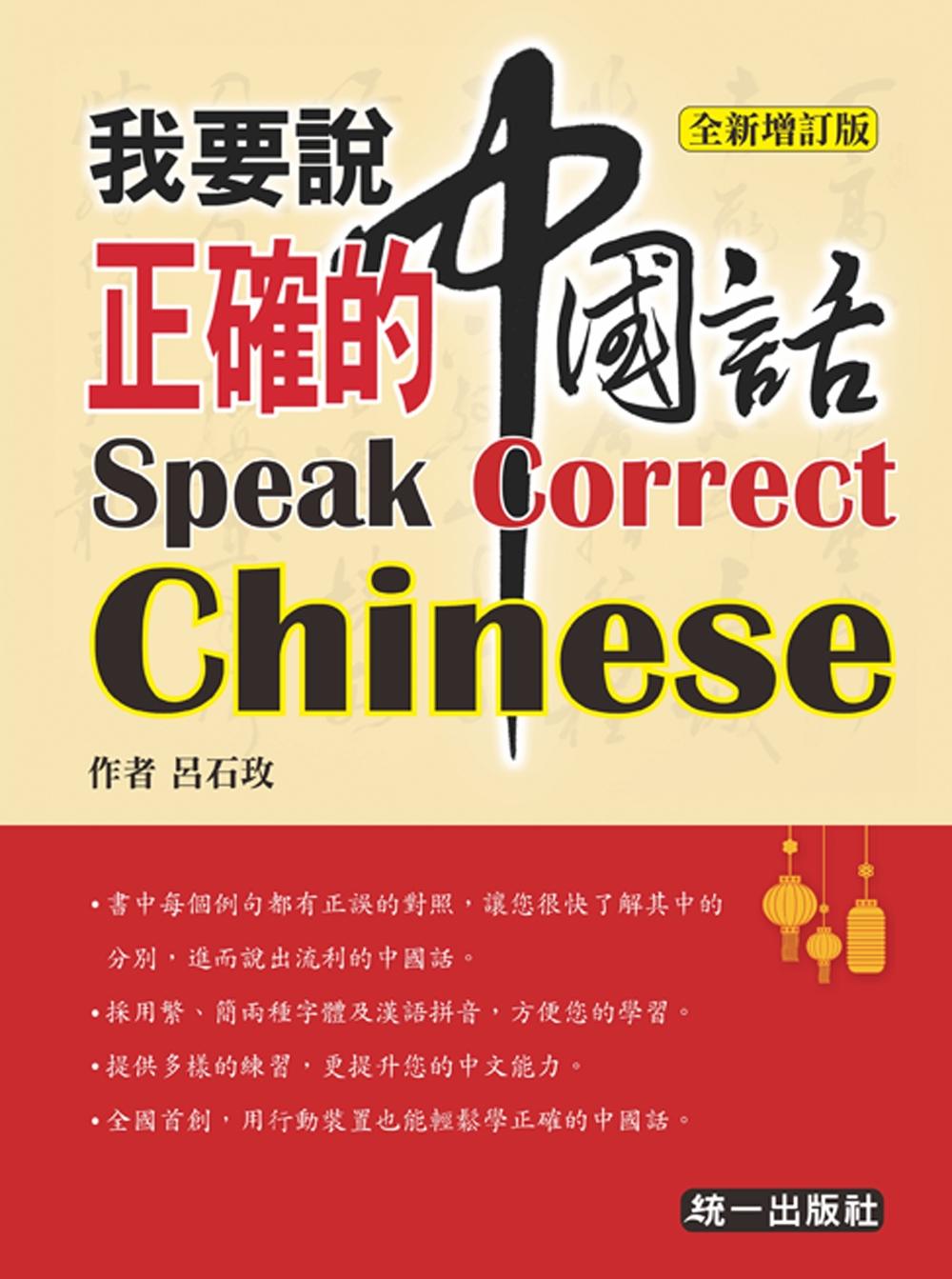 我要說正確的中國話: 增訂版 附MP3音檔 MP4影片