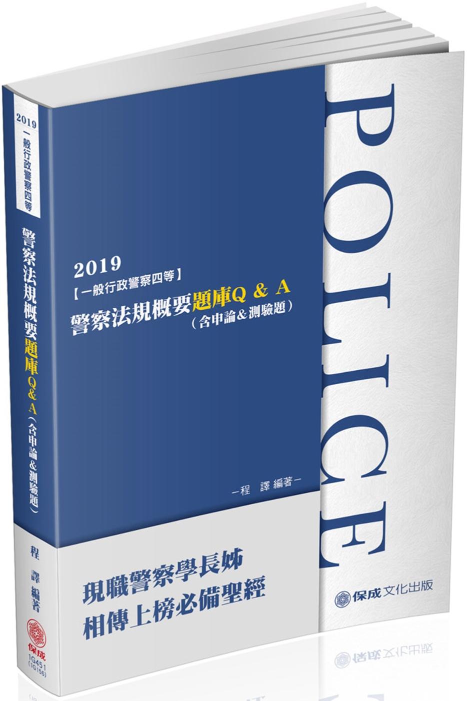 警察法規概要題庫Q&A;(含申論&測驗題):2019一般行政警察(保成)