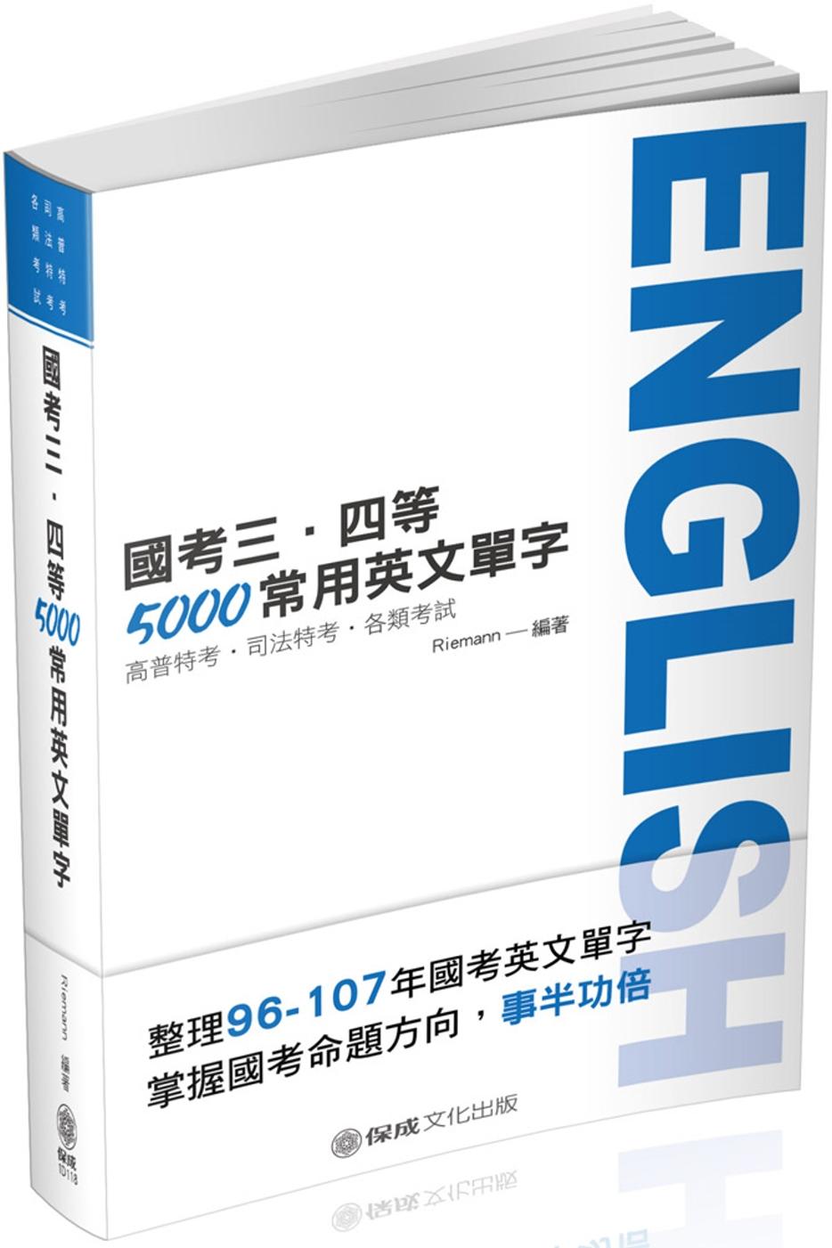 明白 國考三、四等-5000個常用英文單字:2019高普考(保成)