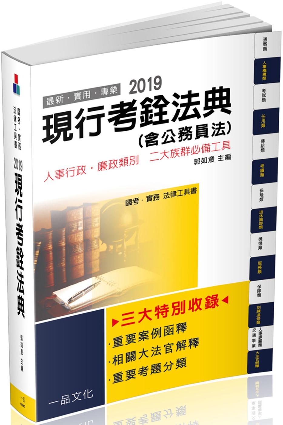 現行考銓法典(含公務員法):2019國考.實務法律工具書(一品)