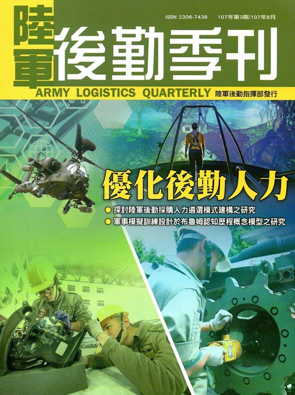 陸軍後勤季刊107年第3期(2018.08)