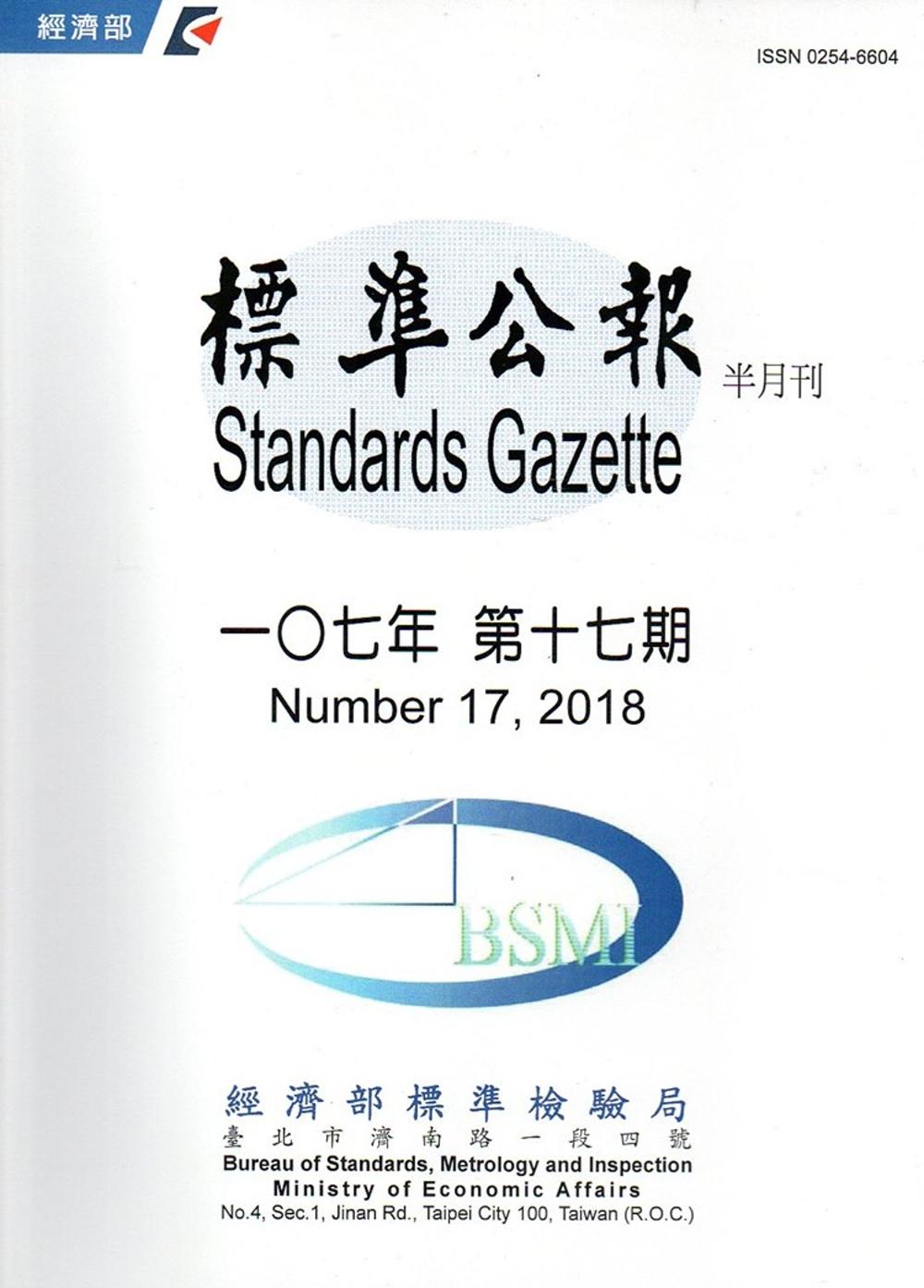 標準公報半月刊107年(第十七期)