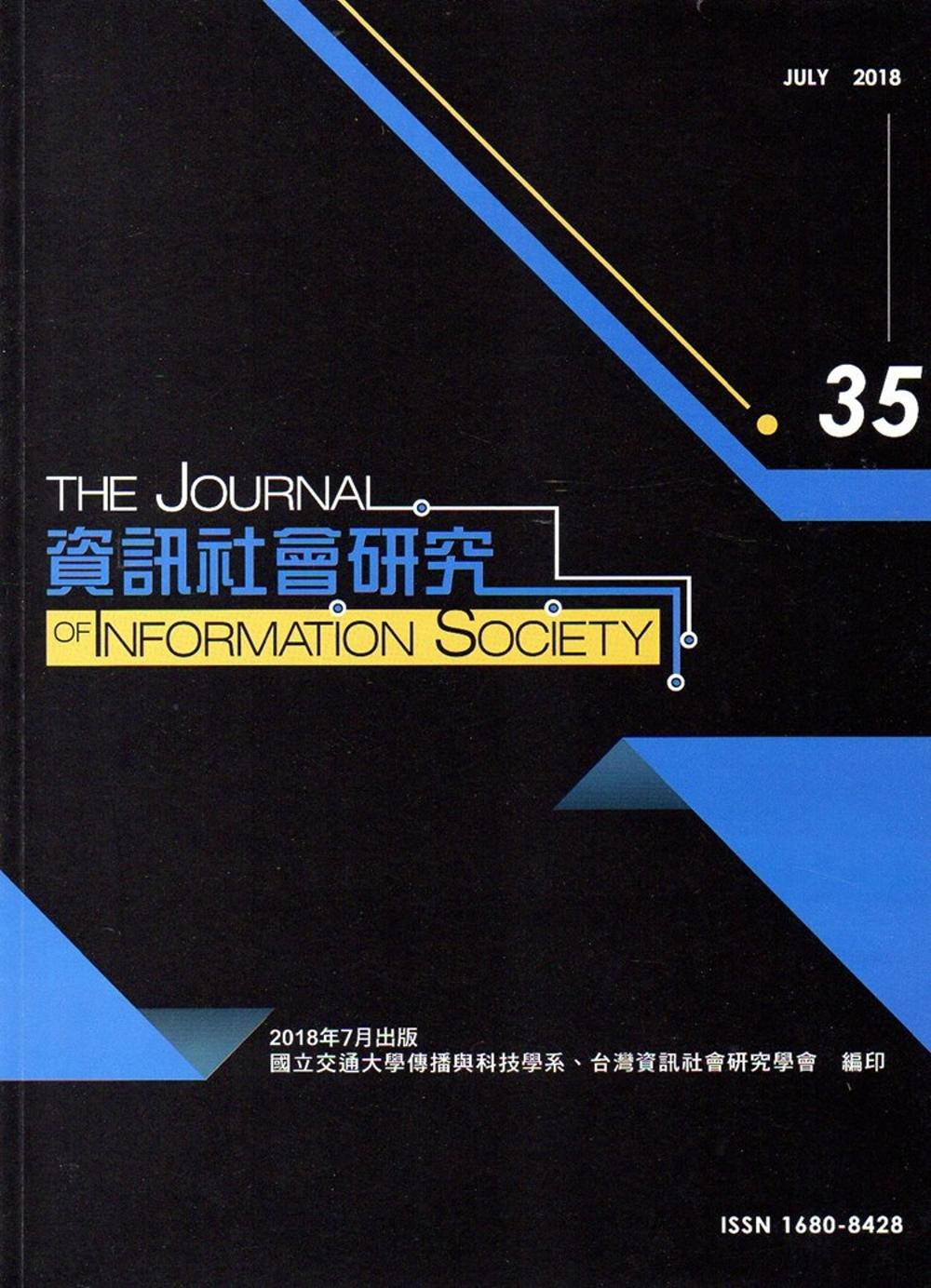 資訊社會研究35-2018.07
